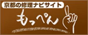 京都の修理ナビサイト もっぺん