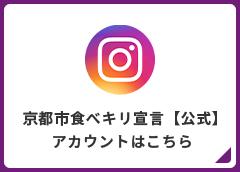 京都市食べキリ宣言【公式】インスタグラムへのリンク