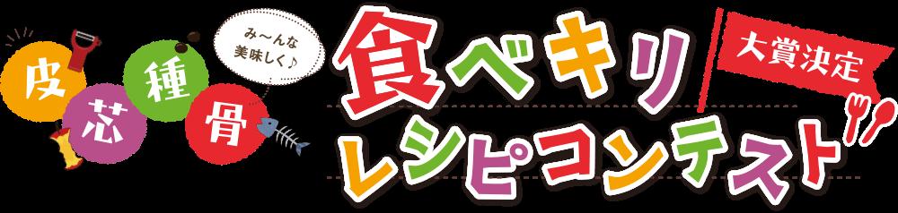 食べキリレシピコンテスト 大賞決定