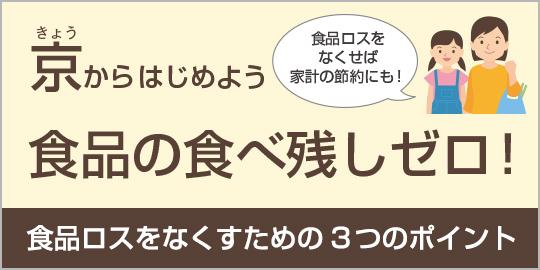 京(きょう)からはじめよう 食品の食べ残しゼロ!