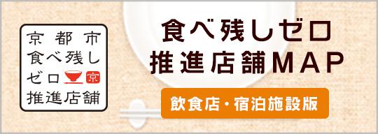 食べ残しゼロ推進店舗MAP(飲食店・宿泊施設版)