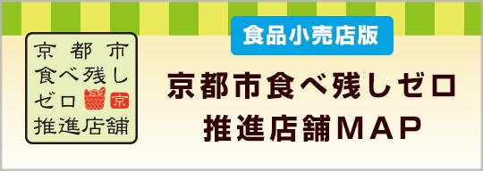 食べ残しゼロ推進店舗MAP(食品小売店版)