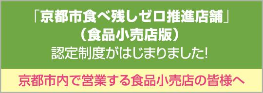 「食べ残しゼロ推進店舗」(食品小売店版)認定制度について