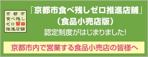 「食べ残しゼロ推進店舗」認定制度が京都市ではじまりました!